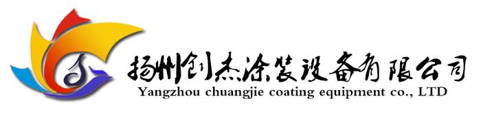 扬州创杰涂装设备有限公司